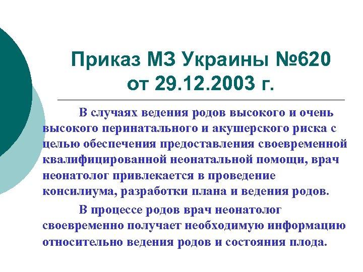 Приказ МЗ Украины № 620 от 29. 12. 2003 г. В случаях ведения родов