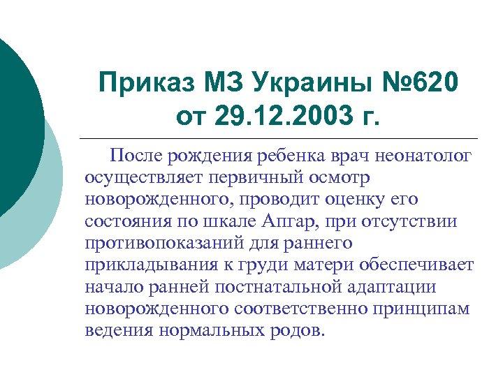 Приказ МЗ Украины № 620 от 29. 12. 2003 г. После рождения ребенка врач