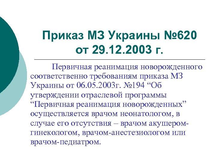 Приказ МЗ Украины № 620 от 29. 12. 2003 г. Первичная реанимация новорожденного соответственно