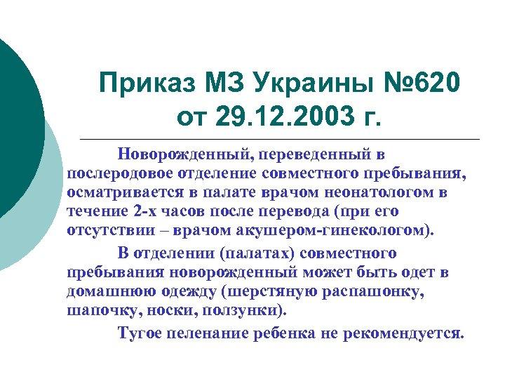 Приказ МЗ Украины № 620 от 29. 12. 2003 г. Новорожденный, переведенный в послеродовое