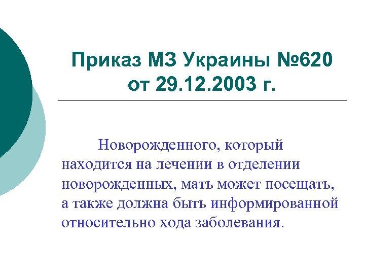 Приказ МЗ Украины № 620 от 29. 12. 2003 г. Новорожденного, который находится на