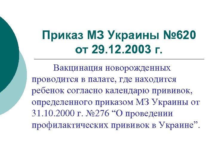 Приказ МЗ Украины № 620 от 29. 12. 2003 г. Вакцинация новорожденных проводится в