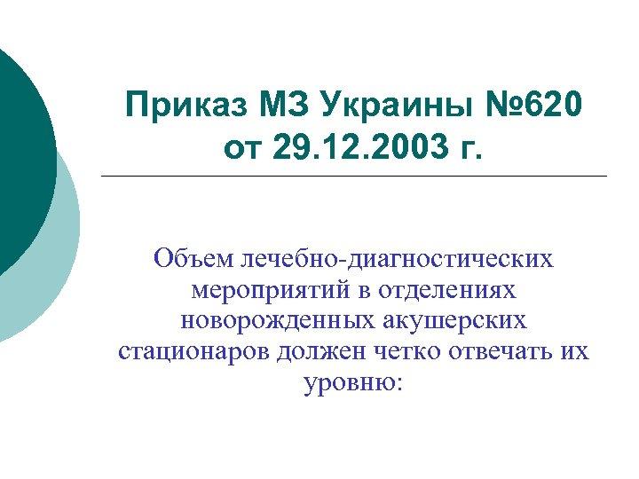 Приказ МЗ Украины № 620 от 29. 12. 2003 г. Объем лечебно-диагностических мероприятий в