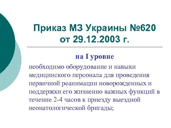 Приказ МЗ Украины № 620 от 29. 12. 2003 г. на I уровне необходимо