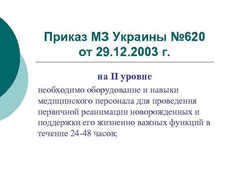 Приказ МЗ Украины № 620 от 29. 12. 2003 г. на ІІ уровне необходимо
