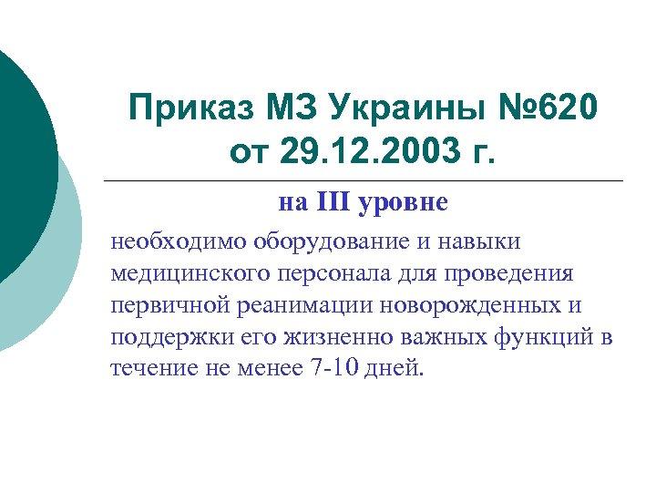 Приказ МЗ Украины № 620 от 29. 12. 2003 г. на ІІІ уровне необходимо