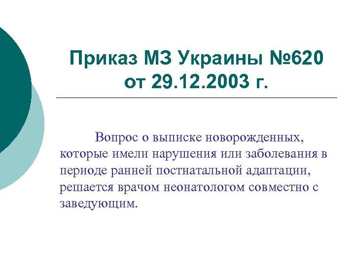 Приказ МЗ Украины № 620 от 29. 12. 2003 г. Вопрос о выписке новорожденных,