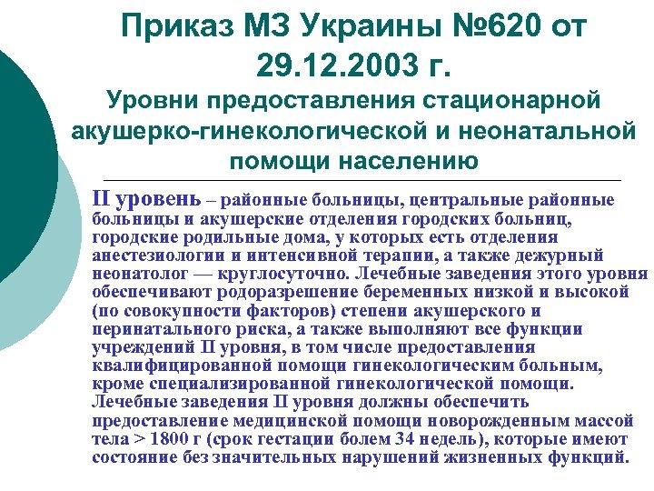Приказ МЗ Украины № 620 от 29. 12. 2003 г. Уровни предоставления стационарной акушерко-гинекологической