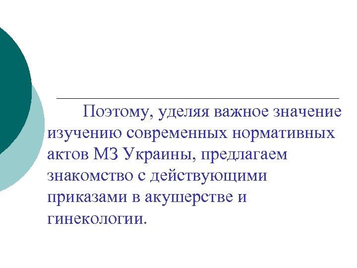 Поэтому, уделяя важное значение изучению современных нормативных актов МЗ Украины, предлагаем знакомство с действующими