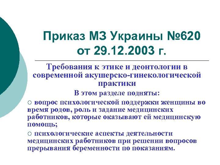 Приказ МЗ Украины № 620 от 29. 12. 2003 г. Требования к этике и
