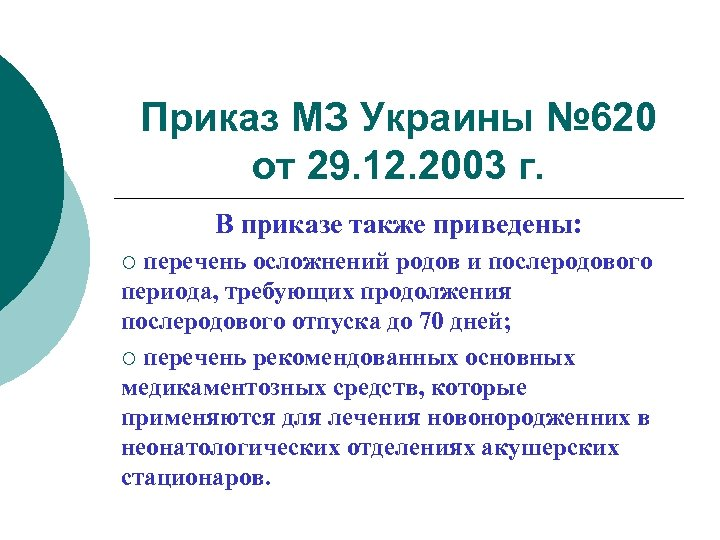 Приказ МЗ Украины № 620 от 29. 12. 2003 г. В приказе также приведены: