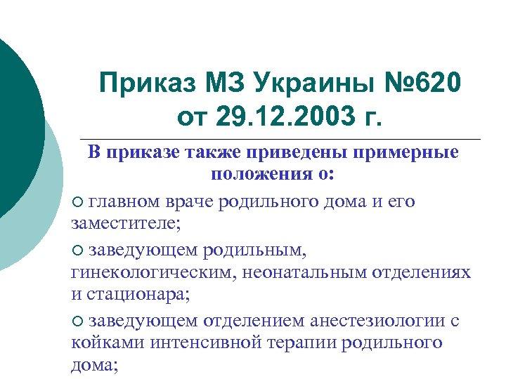 Приказ МЗ Украины № 620 от 29. 12. 2003 г. В приказе также приведены