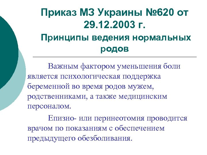 Приказ МЗ Украины № 620 от 29. 12. 2003 г. Принципы ведения нормальных родов