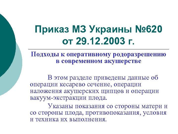Приказ МЗ Украины № 620 от 29. 12. 2003 г. Подходы к оперативному родоразрешению