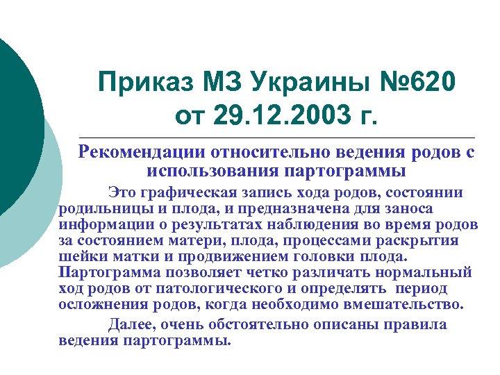 Приказ МЗ Украины № 620 от 29. 12. 2003 г. Рекомендации относительно ведения родов