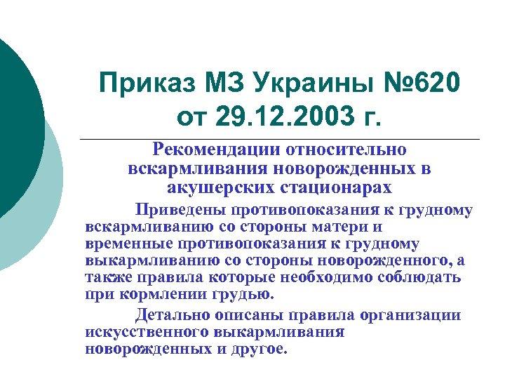 Приказ МЗ Украины № 620 от 29. 12. 2003 г. Рекомендации относительно вскармливания новорожденных