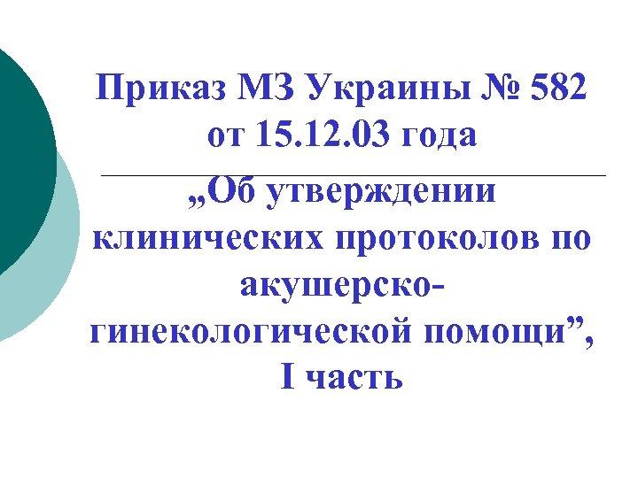 """Приказ МЗ Украины № 582 от 15. 12. 03 года """"Об утверждении клинических протоколов"""