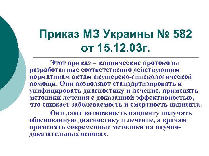 Приказ МЗ Украины № 582 от 15. 12. 03 г. Этот приказ – клинические