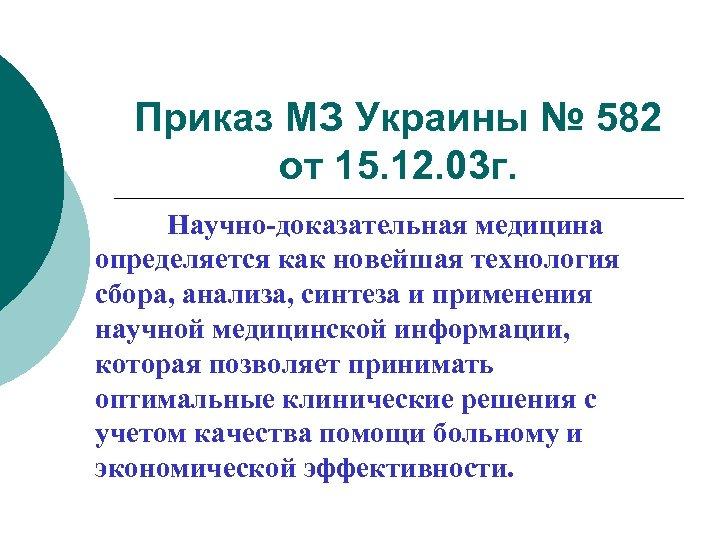 Приказ МЗ Украины № 582 от 15. 12. 03 г. Научно-доказательная медицина определяется как