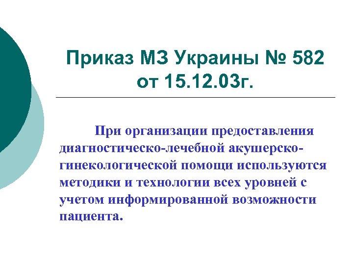 Приказ МЗ Украины № 582 от 15. 12. 03 г. При организации предоставления диагностическо-лечебной