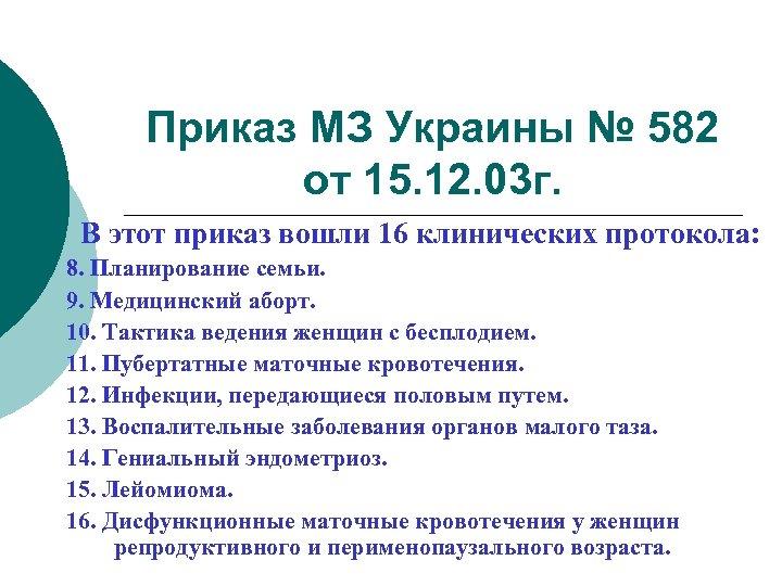 Приказ МЗ Украины № 582 от 15. 12. 03 г. В этот приказ вошли