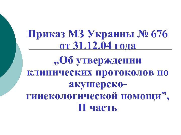 """Приказ МЗ Украины № 676 от 31. 12. 04 года """"Об утверждении клинических протоколов"""