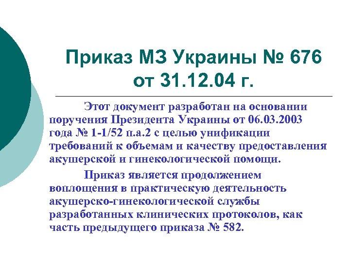 Приказ МЗ Украины № 676 от 31. 12. 04 г. Этот документ разработан на