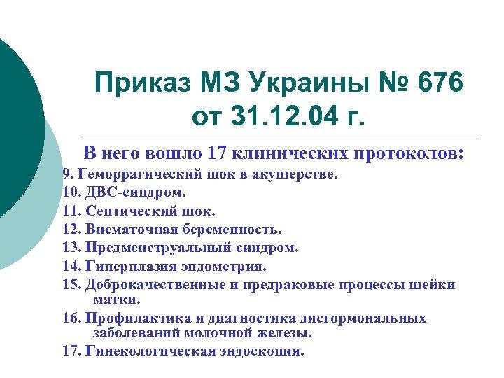 Приказ МЗ Украины № 676 от 31. 12. 04 г. В него вошло 17