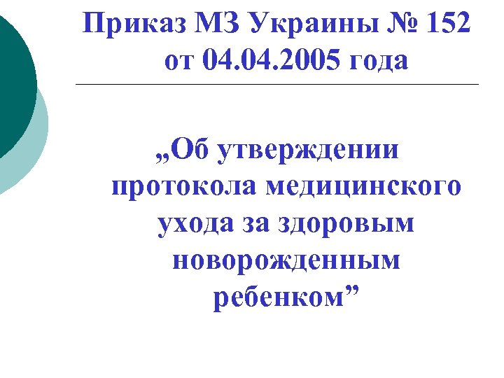 """Приказ МЗ Украины № 152 от 04. 2005 года """"Об утверждении протокола медицинского ухода"""