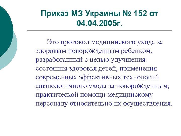 Приказ МЗ Украины № 152 от 04. 2005 г. Это протокол медицинского ухода за