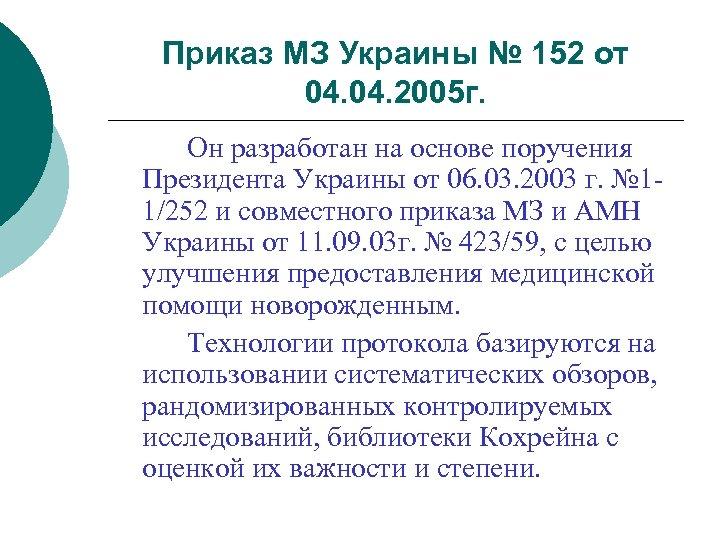 Приказ МЗ Украины № 152 от 04. 2005 г. Он разработан на основе поручения