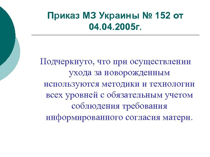 Приказ МЗ Украины № 152 от 04. 2005 г. Подчеркнуто, что при осуществлении ухода
