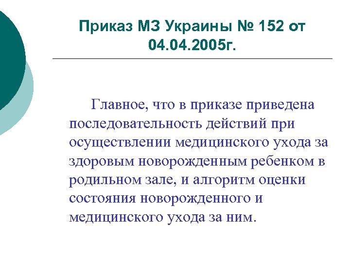 Приказ МЗ Украины № 152 от 04. 2005 г. Главное, что в приказе приведена