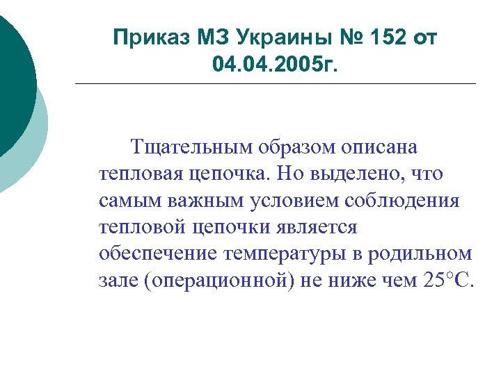 Приказ МЗ Украины № 152 от 04. 2005 г. Тщательным образом описана тепловая цепочка.