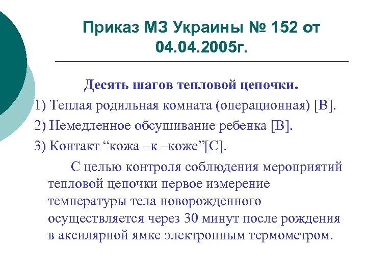 Приказ МЗ Украины № 152 от 04. 2005 г. Десять шагов тепловой цепочки. 1)