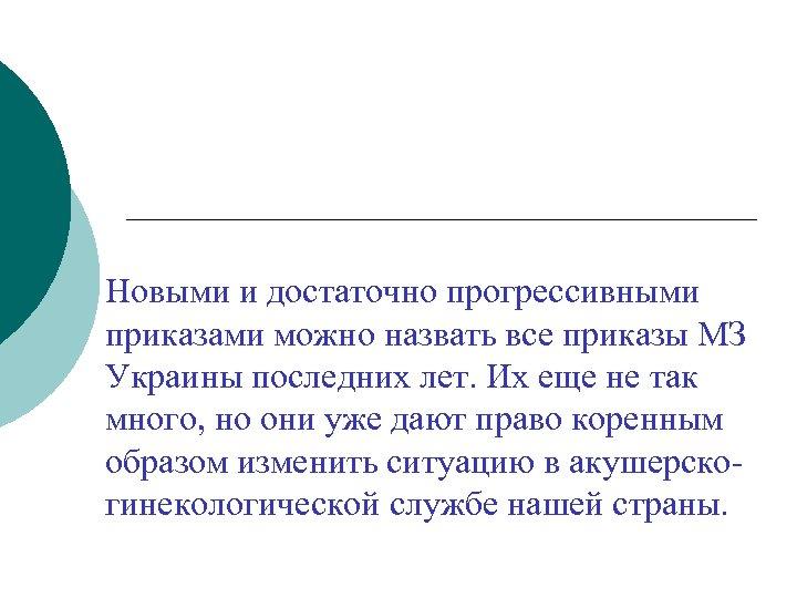 Новыми и достаточно прогрессивными приказами можно назвать все приказы МЗ Украины последних лет. Их