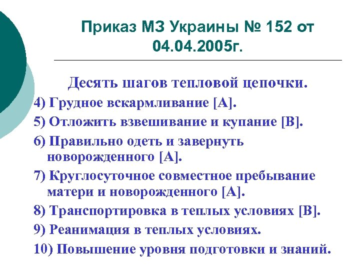 Приказ МЗ Украины № 152 от 04. 2005 г. Десять шагов тепловой цепочки. 4)