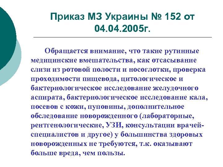 Приказ МЗ Украины № 152 от 04. 2005 г. Обращается внимание, что такие рутинные
