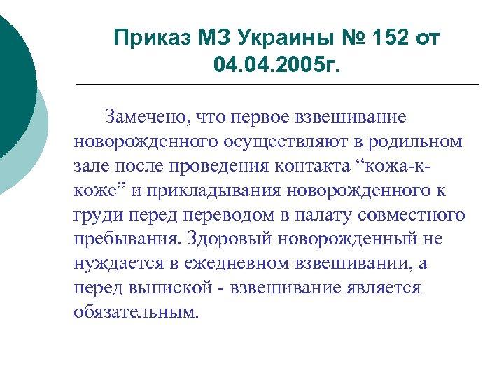 Приказ МЗ Украины № 152 от 04. 2005 г. Замечено, что первое взвешивание новорожденного