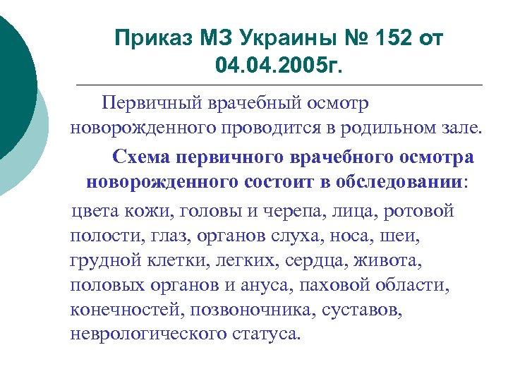 Приказ МЗ Украины № 152 от 04. 2005 г. Первичный врачебный осмотр новорожденного проводится