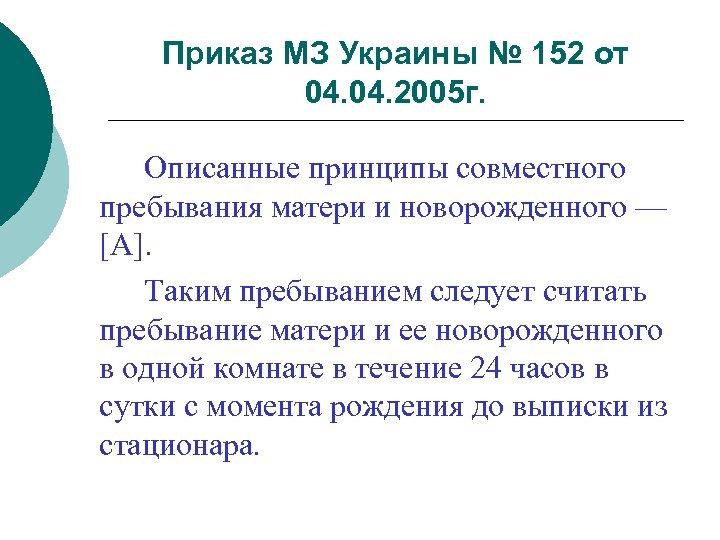 Приказ МЗ Украины № 152 от 04. 2005 г. Описанные принципы совместного пребывания матери