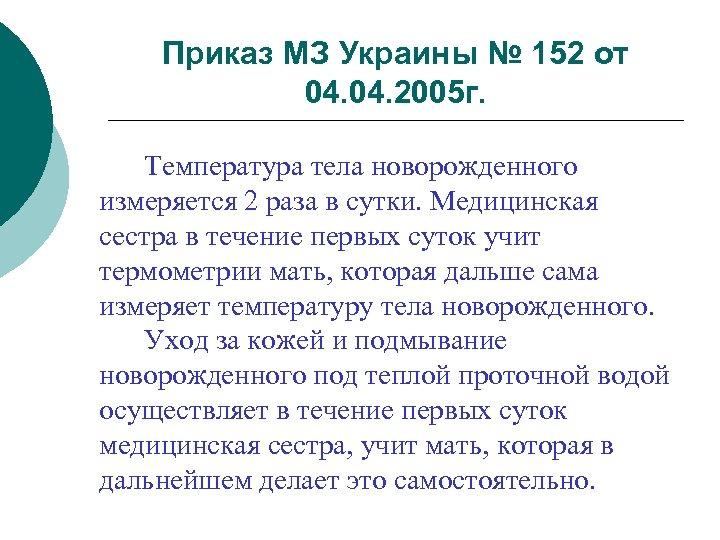 Приказ МЗ Украины № 152 от 04. 2005 г. Температура тела новорожденного измеряется 2