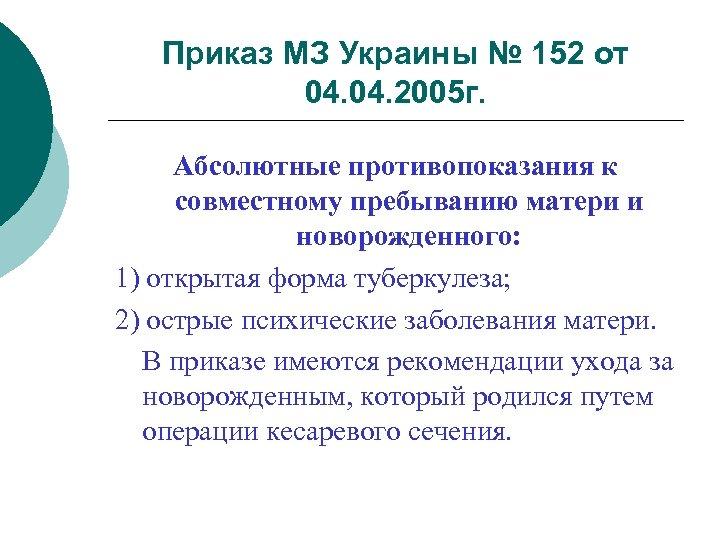 Приказ МЗ Украины № 152 от 04. 2005 г. Абсолютные противопоказания к совместному пребыванию