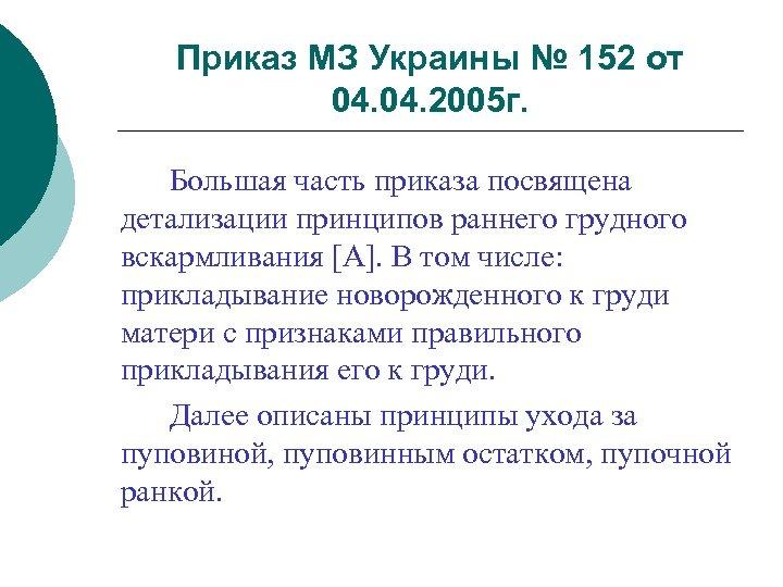 Приказ МЗ Украины № 152 от 04. 2005 г. Большая часть приказа посвящена детализации