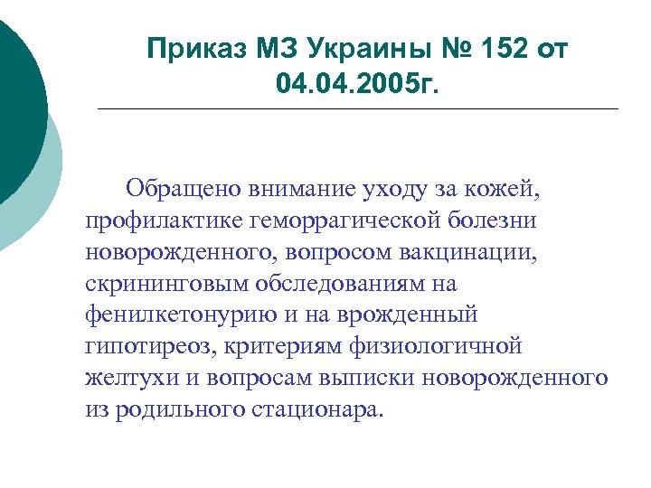 Приказ МЗ Украины № 152 от 04. 2005 г. Обращено внимание уходу за кожей,