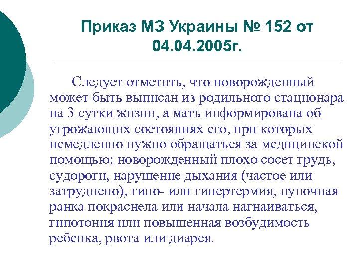 Приказ МЗ Украины № 152 от 04. 2005 г. Следует отметить, что новорожденный может