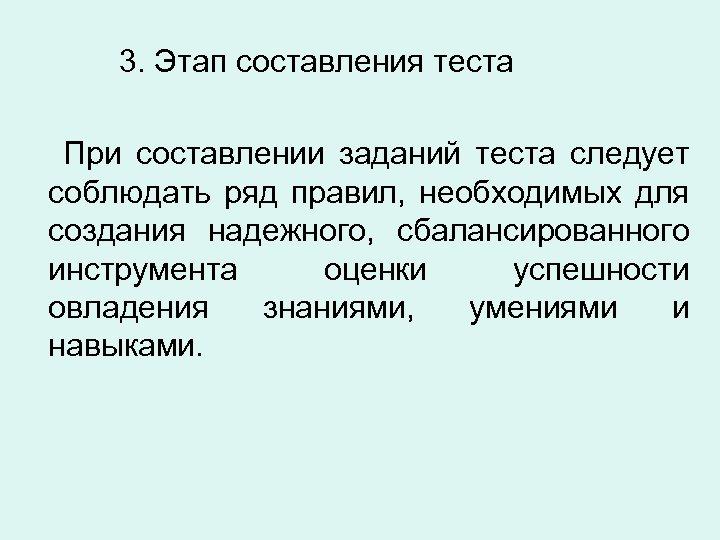 3. Этап составления теста При составлении заданий теста следует соблюдать ряд правил, необходимых