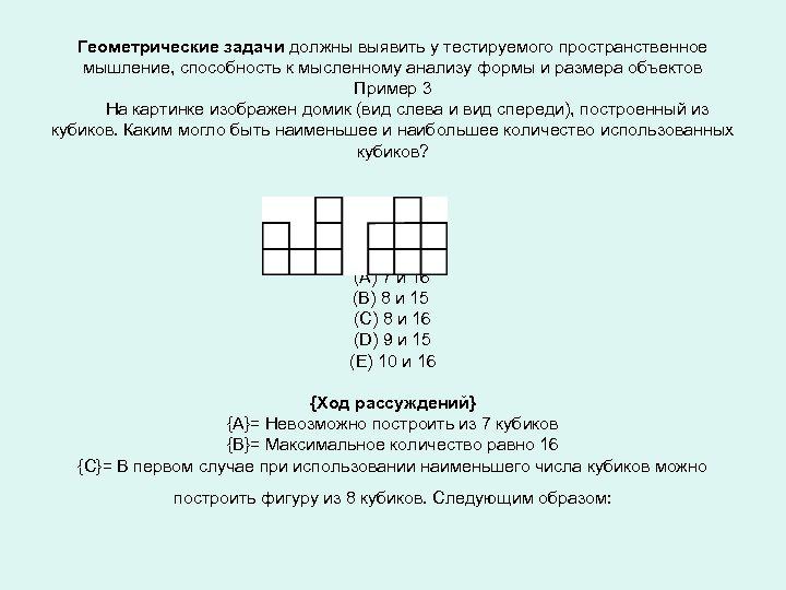 Геометрические задачи должны выявить у тестируемого пространственное мышление, способность к мысленному анализу формы и