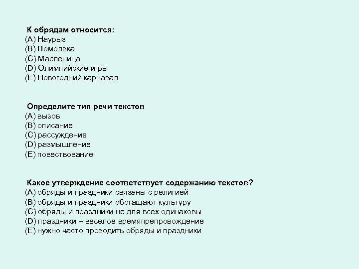 К обрядам относится: (A) Наурыз (B) Помолвка (C) Масленица (D) Олимпийские игры (E)