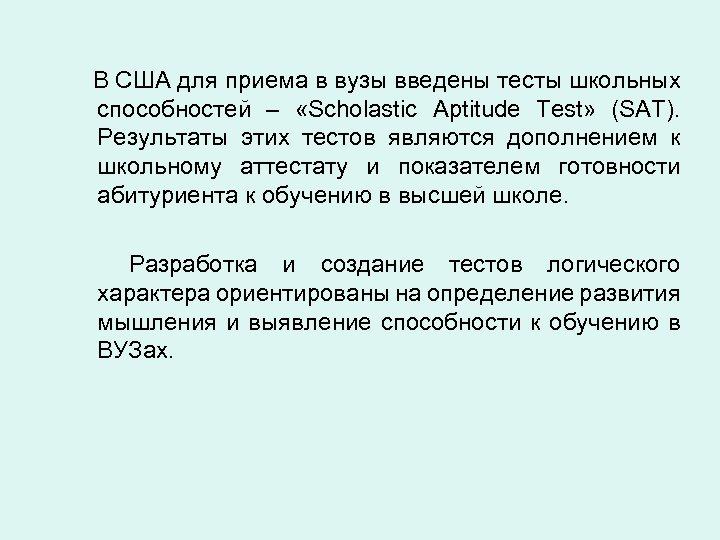В США для приема в вузы введены тесты школьных способностей – «Scholastic Aptitude